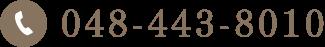 048-443-8010